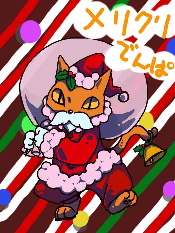 【電波人間のクリスマス:41】火一@はやき可愛いさんのイラスト