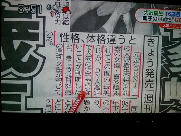 元「光GENJI」の大沢樹生、DNA鑑定によりできちゃった結婚でできた長男が実子でなかったと判明