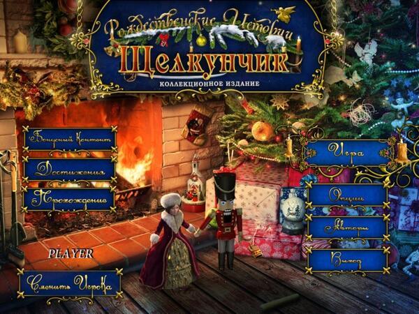 игра бесплатно рождественские истории
