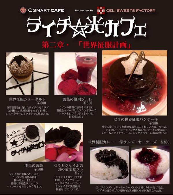 こちらがカフェの新メニュー! あ〜ん!全部美味しそうで迷っちゃうっ! http://t.co/CFxjQgheFK