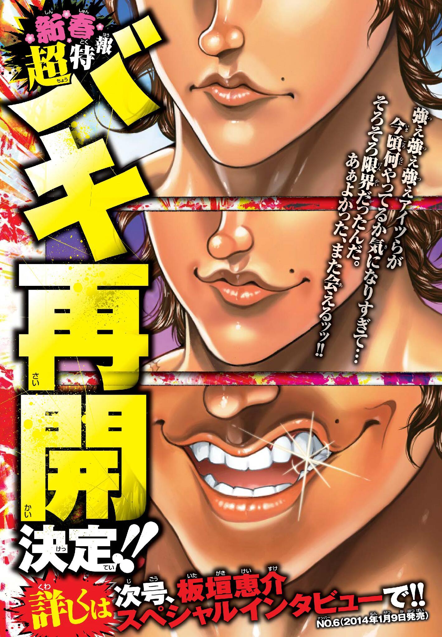 Baki Manga By Keisuke Itagaki Returns To Print Soon