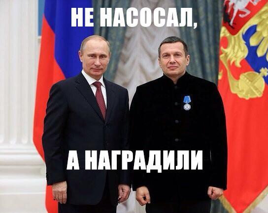 Путинская проститутка соловьев