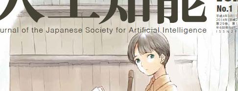 実は人工知能学会の表紙にあるお掃除知能ちゃんは女装ロボットである説を思いついたので,ちょっと髪型を変えてみたら,少年型お掃除ロボットになった. アタッチメント(かつら)の威力は偉大である. http://t.co/B3CFNpophJ