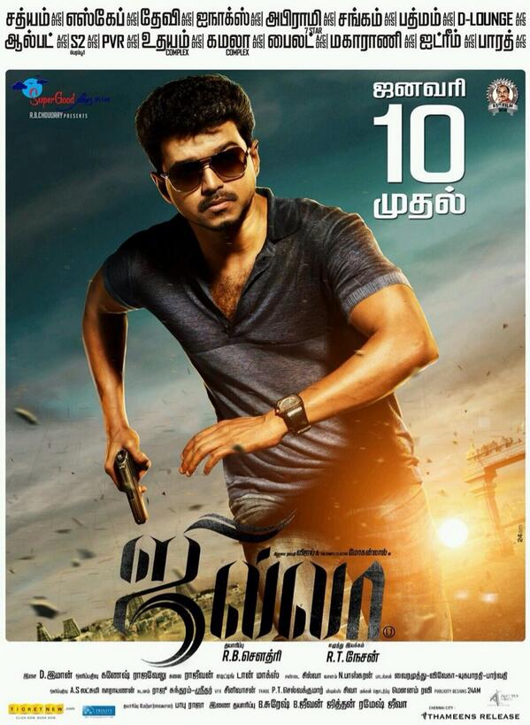 Jilla Tamil Nadu Distribution Channel List