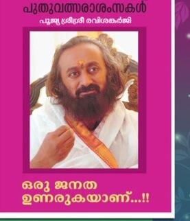 Manorama Weekly malayalam