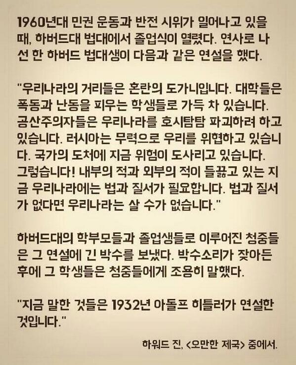 명 연설을 박근혜정권 새누리당이 꼭 읽을수 있도록 Rt좀... ㅡㅡ; ㅋ http://t.co/SPfB2xVX2H