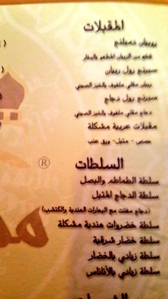 مطعم مهراني جميل 05077006555hot1 Twitter