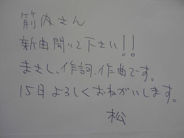 マツおしい!(大掃除中) http://t.co/G12Sm15LPd