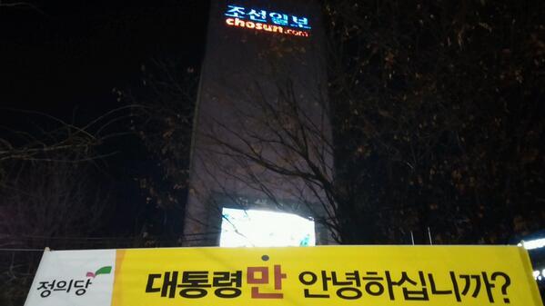 """대통령은 무슨, 부정선거 범법자죠. """"@seojuho: 조선일보를 배경으로 한 인상적인 한 컷! """"대통령만 안녕하십니까?"""" http://t.co/8W9kDb77fE"""""""