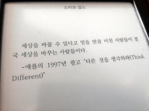 세상을 바꿀 수 있다고 믿을 만큼 미친 사람들이 결국 세상을 바꾸는 사람들이다. - 1997년 애플 광고 문구 - http://t.co/JhIMqqK7Tz