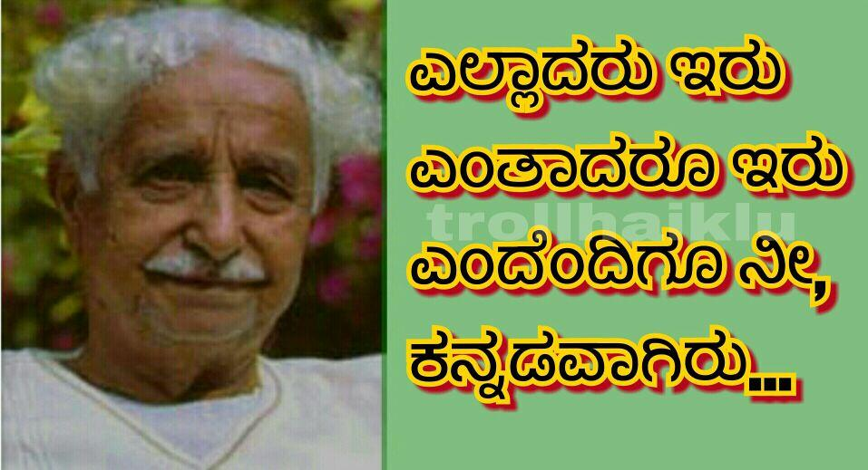 Image result for kuvempu