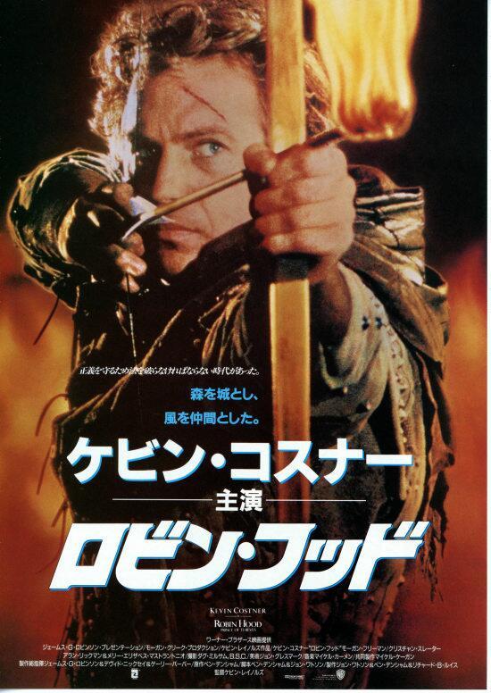 """映画の館 Cinema Paradiso on Twitter: """"『ロビン・フッド』1991年の ..."""