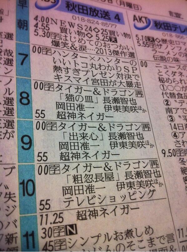 秋田の朝の番組欄がすごい。タイガー&ドラゴン超神ネイガータイガー&ドラゴン超神ネイガータイガー&ドラゴン超神ネイガー pic.twitter.com/Sbw9faYZBi