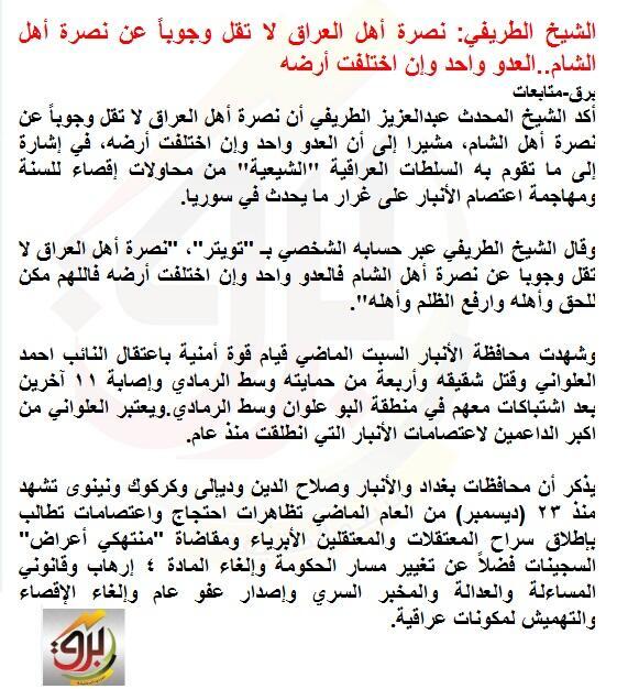 الثورة_العراقية Bcu8RJyCAAA5uDT