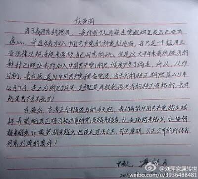 微博消息转载:12月30日,刘萍之女廖敏月向安徽财经大学递交了一份声明,公开主动退出中国共产党预备党员,从即日起,既不享受党员权利也不会再履行党员义务-----要有更多勇敢的人士象她一样进行非暴力不合作,中国就会更快走向自由。 http://t.co/cNZcByJcCs