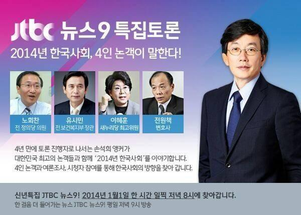 """진짜 대박‼️ """"@kor_Heinrich: 오오오! jTBC 신년 토론회 대박이네... http://t.co/5Wc9cGBXBQ"""""""
