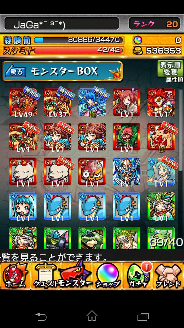 monsuto_jaga
