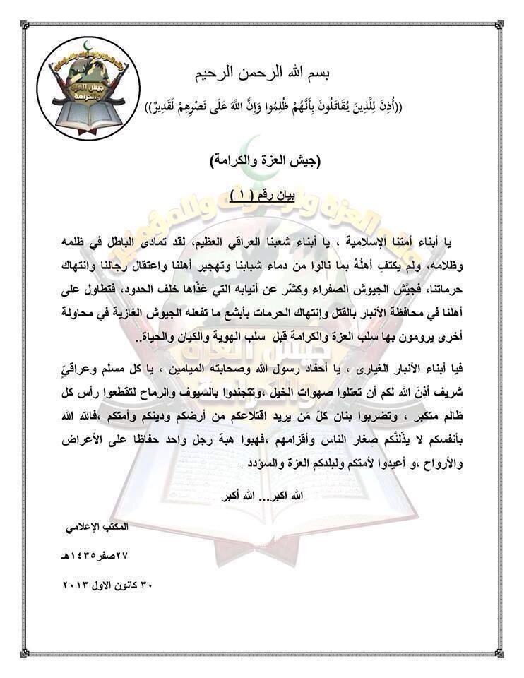 الثورة_العراقية Bcw9QhbIcAAcdoc