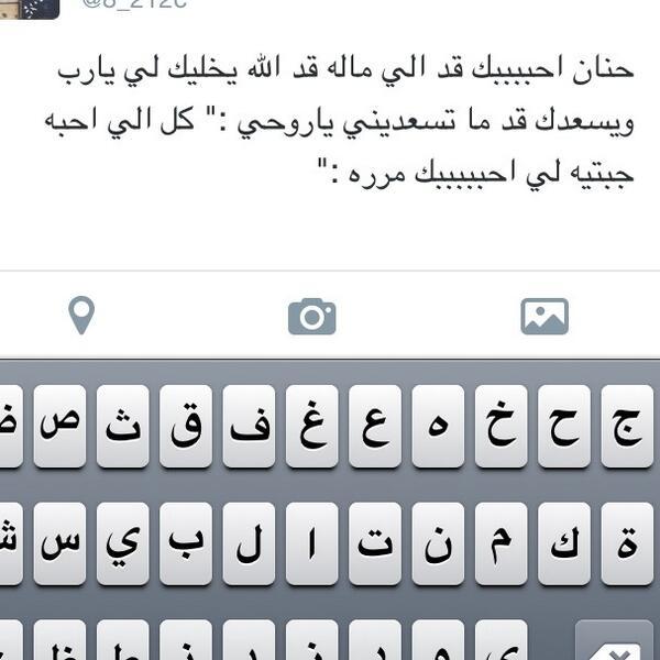زاجل السعادة 8 212 على تويتر وصلك زاجل يقول Hanan486 Http T Co Rp8dqo0qzo