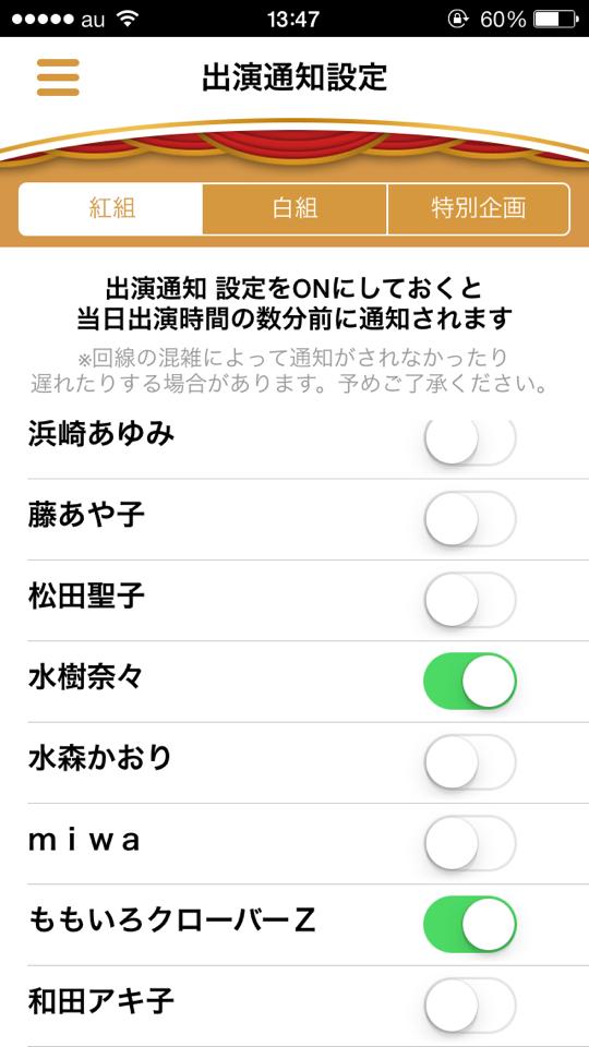 紅白のオフィシャルアプリ出演者の通知とかついててなかなかやりおる http://t.co/ARWuR0x1T6