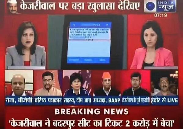 Amazing AAP in Congress Style : @ArvindKejriwal sold MLA seat in 2 Crore? http://t.co/0wz6wi3KIn