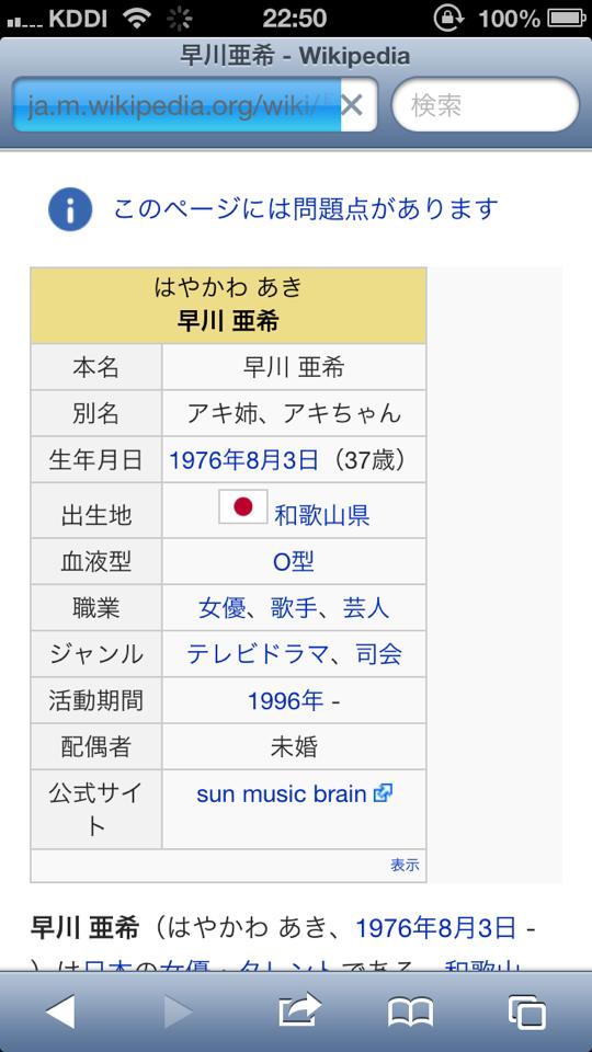 """直せ直せ!!なーおーせー!!!(笑)  """"@wolfy_mohumohu: @aki_hayakawa Wikipediaだと芸人ってw http://t.co/ehTs6JppWM"""""""