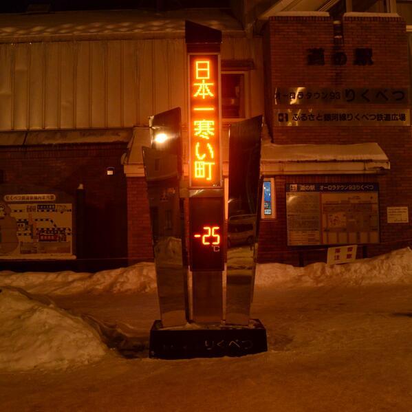 陸別の今朝の最低気温-25.8℃。ようやく来ました-25℃越え!今年4度目の日本一の寒さです。正直なところ、もう少し下がると思ったのですが・・これからに期待です。午前6時、道の駅温度計。 pic.twitter.com/lN2wYTSp2D