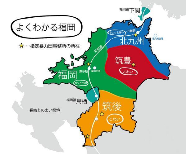 これはよくわかる佐賀でもある RT @jisbcLv4: よくわかる福岡。佐賀があまりにもひどい http://t.co/vQuIMaq9cq