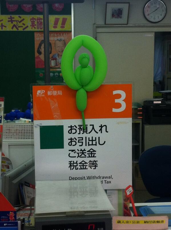 郵便局に来たらこのバルーンなんの形なんだろ 卑猥なものにしか見えない http://t.co/n7UVu8374E