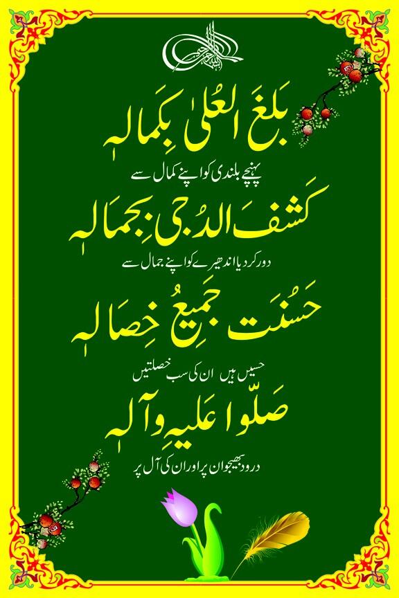 12rabiulawalmubarak hashtag on twitter 1 reply 6 retweets 2 likes m4hsunfo