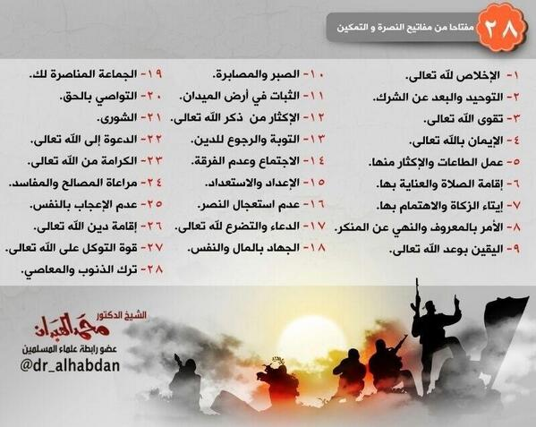 رد: متابعة أخبار مجاهدي وثوّار أهل الأنبار ضد قوات المالكي 2014/1/3