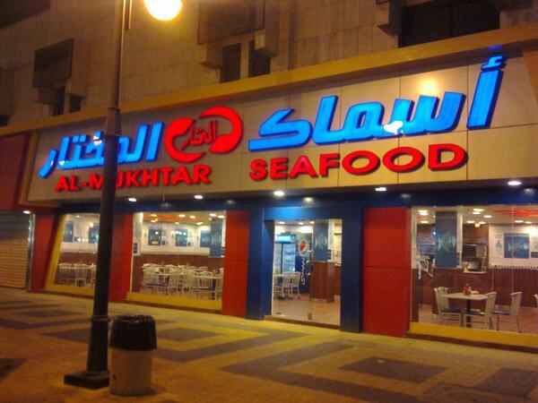 ناقد مطاعم الرياض On Twitter أسماك المختار رائع جدا في بدايته لوجود شيف مصري ماهر لكن منذ أن لم نعد نراه تدنى المستوى قليلا لكن ما يزال طازج ولذيذ Http T Co 3tq7cf4bg0
