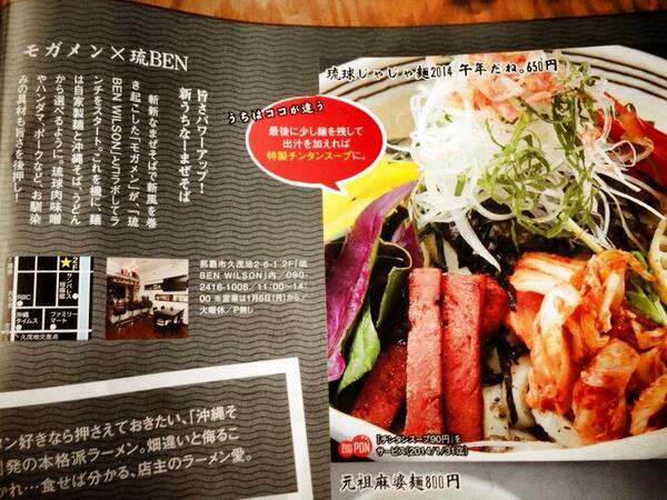 本日1月6日から琉BENWILSONランチ営業始めます。琉球じゃじゃ麺モガメンをラーメン、沖縄そば、うどんの三種類の麺で提供させて頂きます。11時〜14時で火曜日定休日です。宜しくお願いします。 http://t.co/55LgGS8qtb