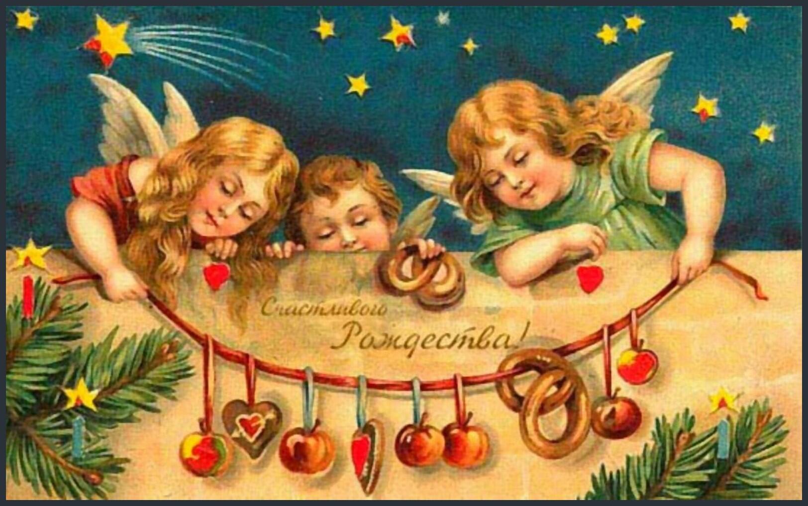 взялось название старинные открытки с католическим рождеством знает