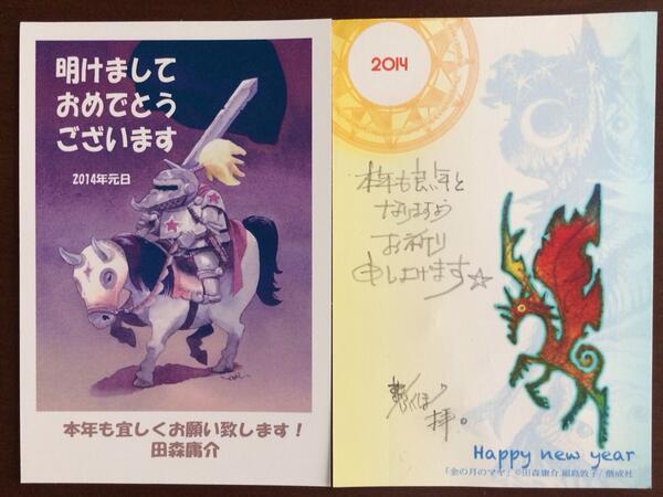 「金の月のマヤ」原作:田森庸介さん、絵:福島敦子さん、ダブルキャストに年賀状いただきました♪ http://t.co/npZRaoxAIw