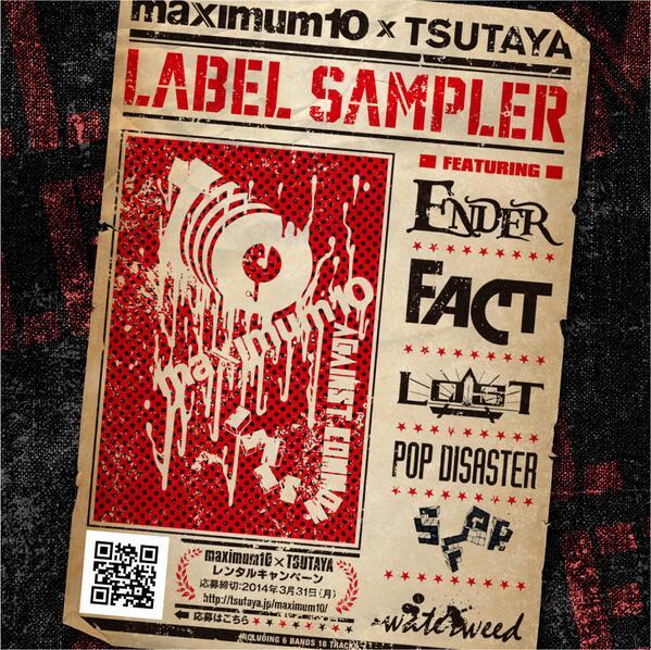 『maximum10 x TSUTAYA LABEL SAMPLER』1月22日レンタル限定リリース決定。maximum10所属の全6バンド未発表曲含む合計18曲が収録。初の『maximum10 tour』を楽しむ為のバイブルです! http://t.co/FWqvlpIC2Y