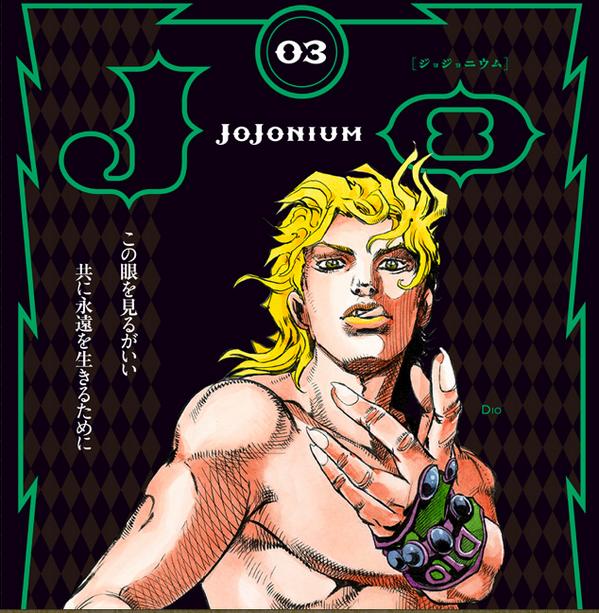 JoJonium[ジョジョニウム]3巻の書店用ポスターを公式サイトの広告アーカイブに追加しております。今回も素晴らしいアオリを採用させていただきました!