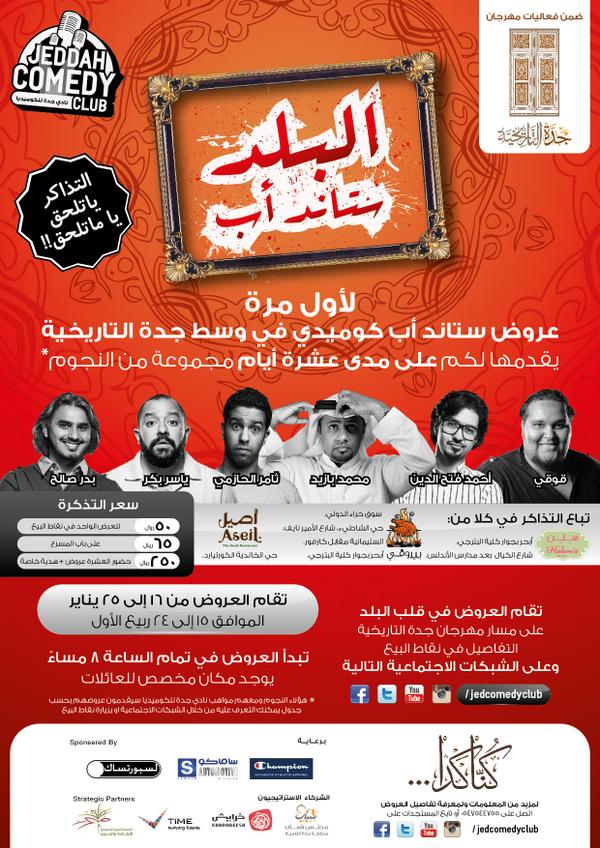 Al Comedy Club Sur Twitter بدأ الان بيع تذاكر ستاند اب البلد ل نادي جدة للكوميديا في مهرجان جدة التاريخية ١٠ ايام ١٠ عروض كنا كدا Bidzsaleh Http T Co Hmcoddr6xl