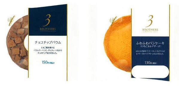 1/21(火)より関西地方のファミリーマート約1,850店舗で、パティスリーブラザーズ監修の「チョコチップバウム」と「ふわふわパンケーキ」を発売いたします!詳しくはコチラ⇒https://t.co/Qv7sOJmMAG http://t.co/zWMOINmNNg