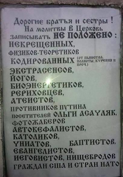 Янукович, Пшонка и Захарченко пытались заставить Митрополита Владимира отречься от должности - Цензор.НЕТ 9456