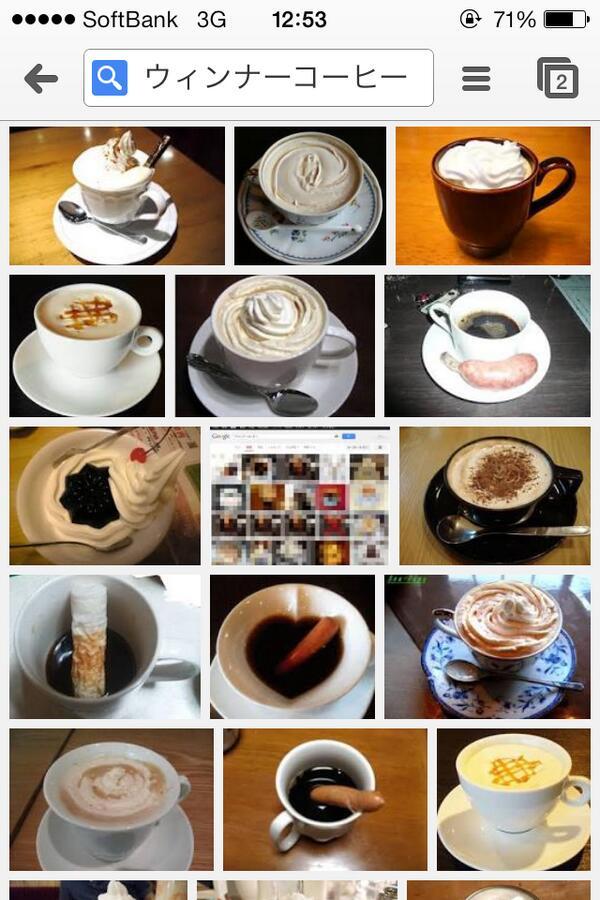 ウィンナーコーヒーで画像検索したら何か変なのが出てきた http://t.co/zYeYtvHWjN