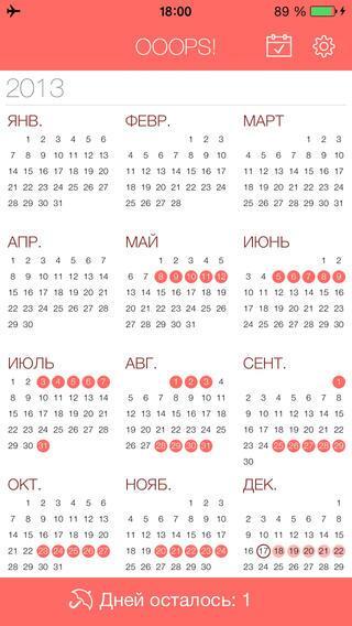 Бесплатный календарь для android