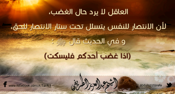 رد: من تغريدآت الشيخ عبدالعزيز الطريفي حفظه الله | بطاقات