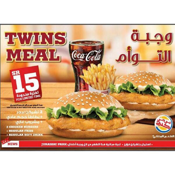 مطاعم و كافيهات الرياض Ar Twitter عرض التوأم من مطاعم برجر كنج ٢ تشيكن برجر بطاطس مشروب بـ١٥ ريال مطاعم الرياض مطاعم Http T Co Axe4yidxu0