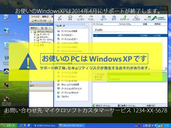 XPのサポート終了が近付いた時に画面がこうなれば、嫌でもアップグレードする気になるかも(笑)。 pic.twitter.com/iiF1VJBOOx