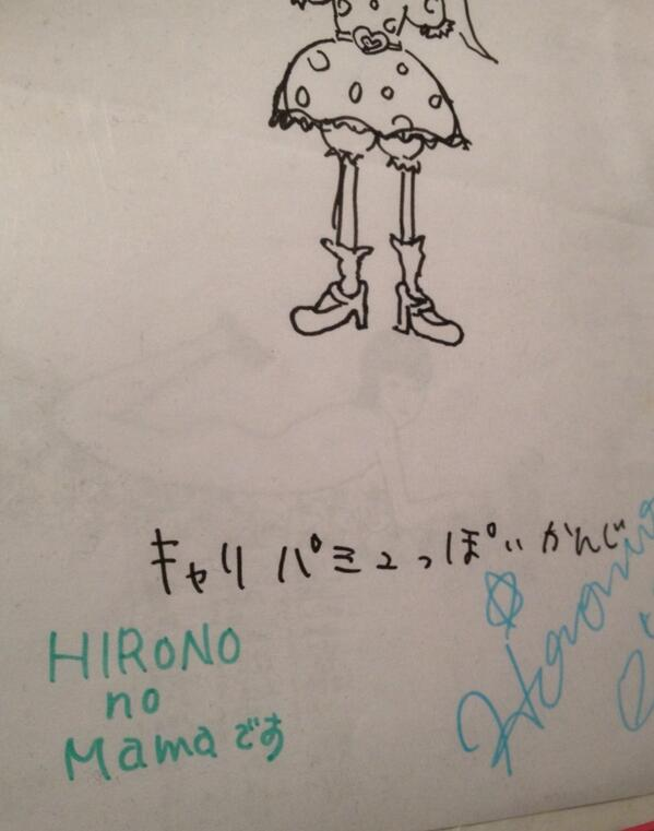 ヒロノママの直筆レアイラスト所持者です http://t.co/Gy7Y6W1QVR