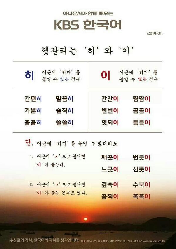 이런 실수를..^^;;;;; 고맙습니다~^^  자~~~  그럼 !!! 헷갈리는 한국어 함께 공부해 볼까요? 매달 올려드릴게요~^^ http://t.co/ovU3Cdu056