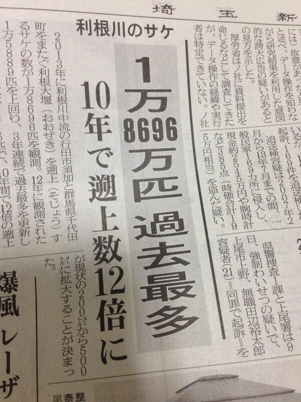 おおぉ…。 RT @tyunagon_naoki: すごく大きな誤植を見つけた。今日の埼玉新聞より。 http://t.co/4g2liqamtp