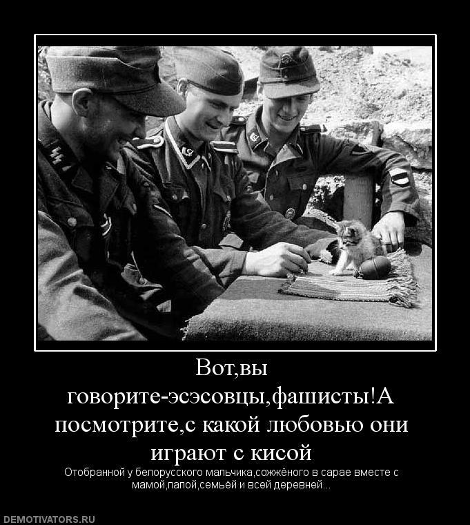 немецкий солдат демотиватор