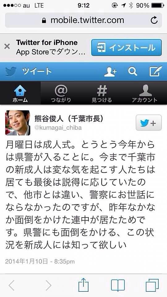 TRIBE所属の須貝翔太クン @Kamatori9999 が明日開催の千葉市成人式にて千葉市長を暴行予告